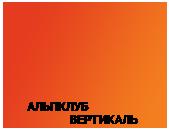 Альпклуб